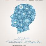 برگزاری سمینار سواد رسانهای و اطلاعاتی