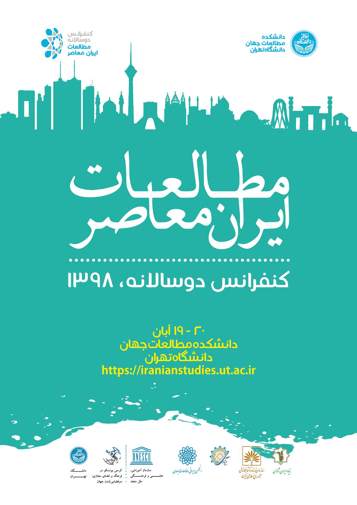 برگزاری کنفرانس دوسالانه مطالعات ایران معاصر