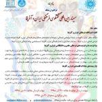 سمینار بین المللی گفتگوی فرهنگی ایران و آفریقا
