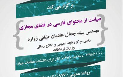صیانت از محتوای فارسی در فضای مجازی