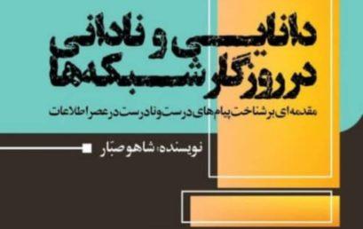 معرفی کتاب دانایی و نادانی در روزگار شبکهها